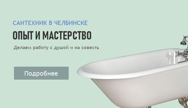 Услуги сантехника в Челябинске
