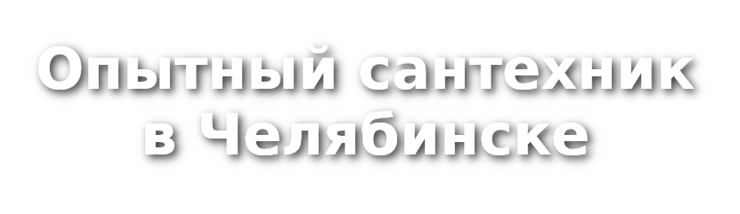 Опытный сантехник в Челябинске